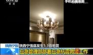 陕西宁强县发生5.3级地震