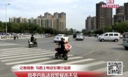 20180905记者调查:马路上电动车横行霸道 岗亭内执法民警视而不见