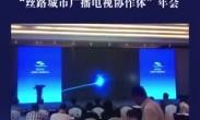 年会现场,西安台进行优质节目资源推介