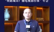 """2018""""丝路电视国际合作共同体高峰论坛丨听,莫克祝福语!"""