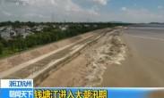 钱塘江进入大潮汛期