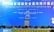 2018年国家网络安全宣传周开幕