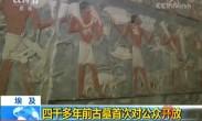 埃及 四千多年前古墓首次对公众开放