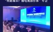 """2018""""丝路城市广播电视协作体""""年会在西安召开"""
