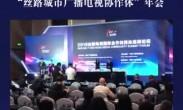"""2018""""丝路电视国际合作共同体高峰论坛丨总台法语频道与法国展望与创新基金签署合作协议"""