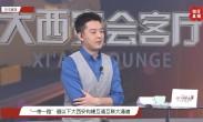 大西安会客厅   刘东萌:走出去 引进来 让西安市民获得更好的产品