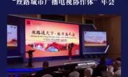 """2018""""丝路电视国际合作共同体高峰论坛""""推介日 孙维说""""丝路"""""""