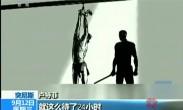 美威胁制裁国际刑事法院 美国虐囚丑闻不断