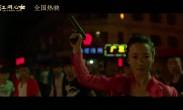 贾樟柯《江湖儿女》曝街头血战片段
