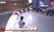 大西安会客厅   民心相通反映了一带一路中国人自身的心态