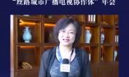 """2018""""丝路电视国际合作共同体高峰论坛丨来听,张心译祝福语!"""