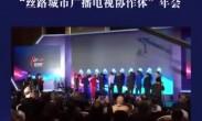 """2018""""丝路电视国际合作共同体高峰论坛丨 """"大美长安"""",大型音乐采风活动正式启动"""