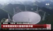 """""""中国天眼""""两年发现44颗新脉冲星"""