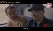 《江湖儿女》冯小刚戏份消失 贾樟柯:一言难尽