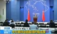 外交部:朝韩首脑平壤会晤——中方期待会晤取得积极成果