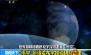 """世界首颗暗物质粒子探测卫星""""悟空"""":""""悟空""""已探测到近50亿颗高能粒子"""