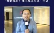 """2018""""丝路电视国际合作共同体高峰论坛丨听,王韧祝福语!"""