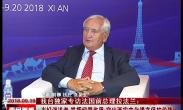 我台独家专访法国前总理拉法兰:当好讲述者 发挥纽带作用 突出西安文化遗产保护价值