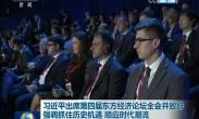 习近平出席第四届东方经济论坛全会并致辞 强调抓住历史机遇 顺应时代潮流 携手开创远东和东北亚更加