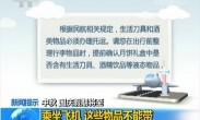 中秋 国庆假期将至 乘坐飞机 这些物品不能带