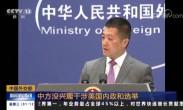 中国外交部 中方没兴趣干涉美国内政和选举