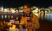 大西安嫽扎咧.韩国晋州流灯节记述