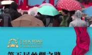 星光闪耀新唐人街:丝绸之路国际电影节闭幕式即将举行