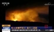 乌克兰 军火库爆炸起火 超万人疏散