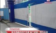 20181022《党风政风热线》记者调查:航天西路迟迟打不通 竣工时间一拖十个月