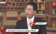 大西安会客厅|李西宁:希望西安硬科技大会能带加强丝路沿途国家的交流与合作