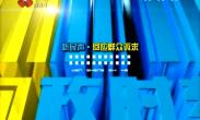 问政时刻-聚焦物价局(20181008)