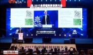"""2018全球硬科技创新暨""""一带一路""""创新合作大会11月8日开幕"""