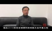 """""""量子通讯之父""""潘建伟:西安举办硬科技创新大会有助于凝聚各方智慧"""