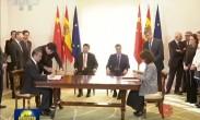习近平同西班牙首相举行会谈