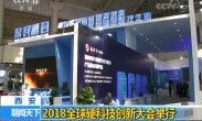 [朝闻天下] 西安 2018全球硬科技创新大会举行