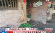 """20181106《党风政风热线》记者调查:""""回头看""""鄠邑区杨佩林的低保申请依旧停滞不前"""