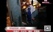 """党风政风热线记者调查:""""游荡式""""乞讨与""""尴尬""""的救助"""