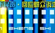 """问政时刻-聚焦整改""""回头望""""  市建委、市商务局、市城投集团(20181108)"""