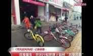 """记者调查:共享单车 在出行和管理上如何""""共享共赢"""""""