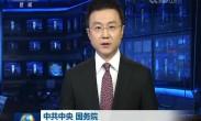 中共中央 国务院关于学前教育深化改革规范发展的若干意见