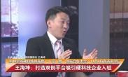 大西安会客厅丨王海坤:打造双创平台吸引硬科技企业入驻