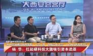 大西安会客厅丨杨华:扛起硬科技大旗吸引资本追逐