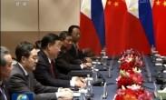 习近平会见菲律宾众议长和参议长