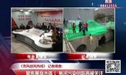 20181122《党风政风热线》记者调查:聚焦黑臭水体氵皂河污染问题再被关注