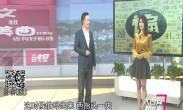 20181116 大西安嫽扎咧 学说西安话