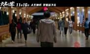 陈建斌新片《无名之辈》曝光插曲MV