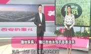 20181108 大西安嫽扎咧 学说西安话
