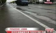 20181112《党风政风热线》记者调查:经开区道路破损不堪 市民出行提心吊胆