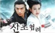 韩电视台为纪念金庸调节目,改播《神雕》《射雕》