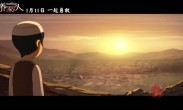 安妮奖动画《养家之人》定档1.11曝预告